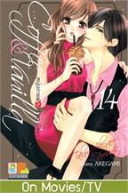 Coffee & Vanilla หนุ่มกาแฟกับสาววานิลลา เล่ม 14