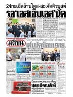 หนังสือพิมพ์มติชน วันเสาร์ที่ 18 กันยายน พ.ศ. 2564