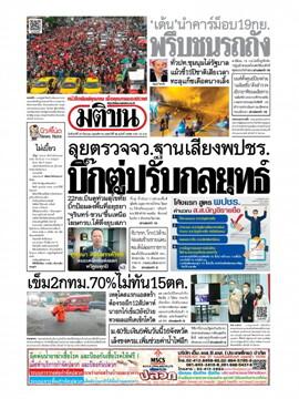 หนังสือพิมพ์มติชน วันจันทร์ที่ 20 กันยายน พ.ศ. 2564