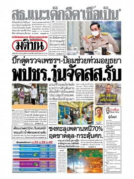 หนังสือพิมพ์มติชน วันอังคารที่ 21 กันยายน พ.ศ. 2564