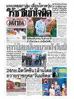หนังสือพิมพ์มติชน วันอาทิตย์ที่ 19 กันยายน พ.ศ. 2564
