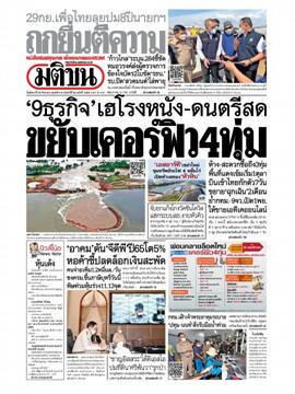 หนังสือพิมพ์มติชน วันอังคารที่ 28 กันยายน พ.ศ. 2564