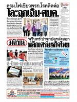 หนังสือพิมพ์มติชน วันพุธที่ 22 กันยายน พ.ศ. 2564