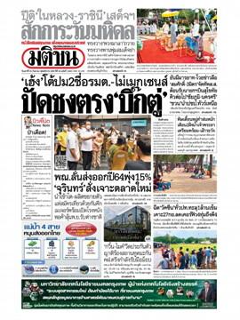 หนังสือพิมพ์มติชน วันเสาร์ที่ 25 กันยายน พ.ศ. 2564
