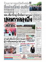 หนังสือพิมพ์มติชน วันจันทร์ที่ 27 กันยายน พ.ศ. 2564