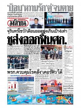 หนังสือพิมพ์มติชน วันพฤหัสบดีที่ 23 กันยายน พ.ศ. 2564