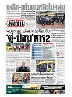หนังสือพิมพ์มติชน วันศุกร์ที่ 24 กันยายน พ.ศ. 2564