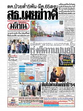 หนังสือพิมพ์มติชน วันพุธที่ 29 กันยายน พ.ศ. 2564