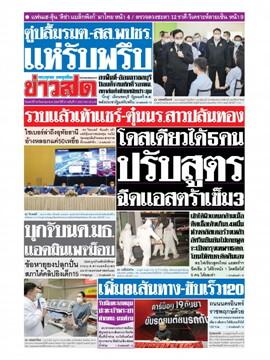หนังสือพิมพ์ข่าวสด วันเสาร์ที่ 18 กันยายน พ.ศ. 2564