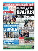 หนังสือพิมพ์ข่าวสด วันศุกร์ที่ 17 กันยายน พ.ศ. 2564