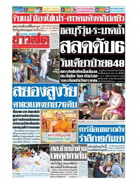 หนังสือพิมพ์ข่าวสด วันอาทิตย์ที่ 19 กันยายน พ.ศ. 2564