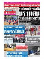 หนังสือพิมพ์ข่าวสด วันอังคารที่ 21 กันยายน พ.ศ. 2564