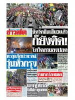หนังสือพิมพ์ข่าวสด วันจันทร์ที่ 20 กันยายน พ.ศ. 2564
