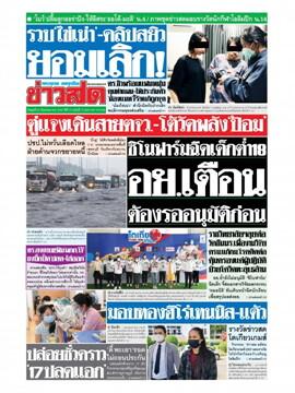หนังสือพิมพ์ข่าวสด วันพุธที่ 22 กันยายน พ.ศ. 2564