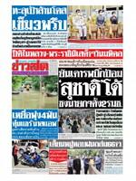 หนังสือพิมพ์ข่าวสด วันเสาร์ที่ 25 กันยายน พ.ศ. 2564