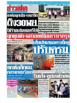 หนังสือพิมพ์ข่าวสด วันศุกร์ที่ 24 กันยายน พ.ศ. 2564