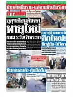 หนังสือพิมพ์ข่าวสด วันพุธที่ 29 กันยายน พ.ศ. 2564