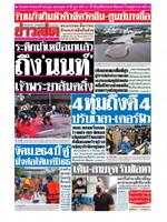 หนังสือพิมพ์ข่าวสด วันอังคารที่ 28 กันยายน พ.ศ. 2564