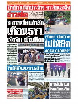 หนังสือพิมพ์ข่าวสด วันพฤหัสบดีที่ 30 กันยายน พ.ศ. 2564