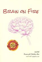 สมองไหม้ BRAIN ON FIRE : My Month of Madness