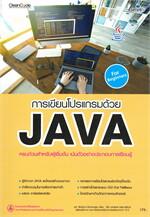 การเขียนโปรแกรมด้วย JAVA (For Beginners)