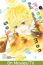 Honey Lemon Soda ฮันนี่ เลมอน โซดา เล่ม 7