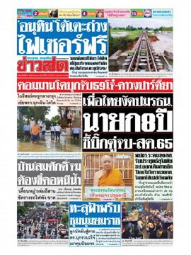 หนังสือพิมพ์ข่าวสด วันอาทิตย์ที่ 26 กันยายน พ.ศ. 2564