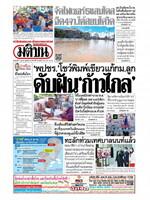 หนังสือพิมพ์มติชน วันจันทร์ที่ 11 ตุลาคม พ.ศ. 2564