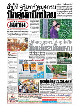 หนังสือพิมพ์มติชน วันพุธที่ 6 ตุลาคม พ.ศ. 2564
