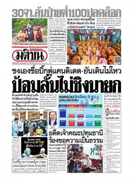 หนังสือพิมพ์มติชน วันพฤหัสบดีที่ 7 ตุลาคม พ.ศ. 2564