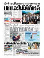 หนังสือพิมพ์มติชน วันเสาร์ที่ 2 ตุลาคม พ.ศ. 2564
