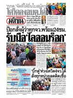 หนังสือพิมพ์มติชน วันอาทิตย์ที่ 10 ตุลาคม พ.ศ. 2564