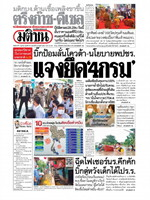 หนังสือพิมพ์มติชน วันอังคารที่ 5 ตุลาคม พ.ศ. 2564