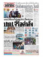 หนังสือพิมพ์มติชน วันจันทร์ที่ 4 ตุลาคม พ.ศ. 2564