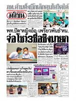 หนังสือพิมพ์มติชน วันอังคารที่ 19 ตุลาคม พ.ศ. 2564