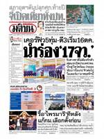 หนังสือพิมพ์มติชน วันศุกร์ที่ 15 ตุลาคม พ.ศ. 2564