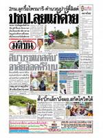 หนังสือพิมพ์มติชน วันจันทร์ที่ 18 ตุลาคม พ.ศ. 2564