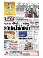หนังสือพิมพ์มติชน วันพุธที่ 13 ตุลาคม พ.ศ. 2564