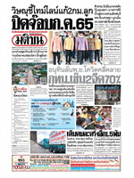 หนังสือพิมพ์มติชน วันพุธที่ 20 ตุลาคม พ.ศ. 2564