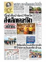 หนังสือพิมพ์มติชน วันเสาร์ที่ 23 ตุลาคม พ.ศ. 2564
