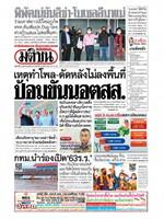 หนังสือพิมพ์มติชน วันจันทร์ที่ 25 ตุลาคม พ.ศ. 2564