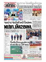 หนังสือพิมพ์มติชน วันพุธที่ 27 ตุลาคม พ.ศ. 2564