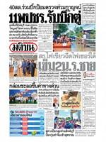 หนังสือพิมพ์มติชน วันพฤหัสบดีที่ 21 ตุลาคม พ.ศ. 2564