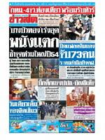 หนังสือพิมพ์ข่าวสด วันศุกร์ที่ 8 ตุลาคม พ.ศ. 2564