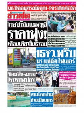 หนังสือพิมพ์ข่าวสด วันอังคารที่ 5 ตุลาคม พ.ศ. 2564