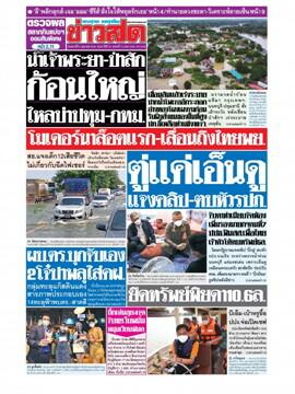 หนังสือพิมพ์ข่าวสด วันเสาร์ที่ 2 ตุลาคม พ.ศ. 2564
