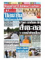 หนังสือพิมพ์ข่าวสด วันอาทิตย์ที่ 3 ตุลาคม พ.ศ. 2564