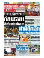 หนังสือพิมพ์ข่าวสด วันอาทิตย์ที่ 24 ตุลาคม พ.ศ. 2564