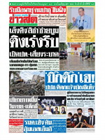 หนังสือพิมพ์ข่าวสด วันพุธที่ 13 ตุลาคม พ.ศ. 2564