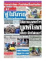 หนังสือพิมพ์ข่าวสด วันเสาร์ที่ 16 ตุลาคม พ.ศ. 2564